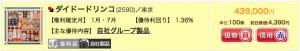 スクリーンショット 2014-01-03 9.14.47