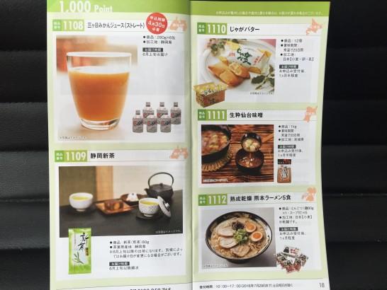 ヤマハ発動機 株主優待 2015年 12月 4