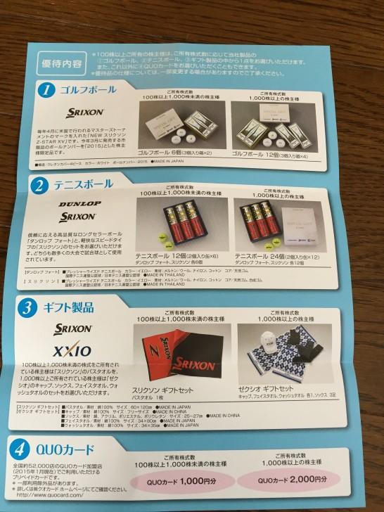 ダンロップスポーツ 株主優待 2015