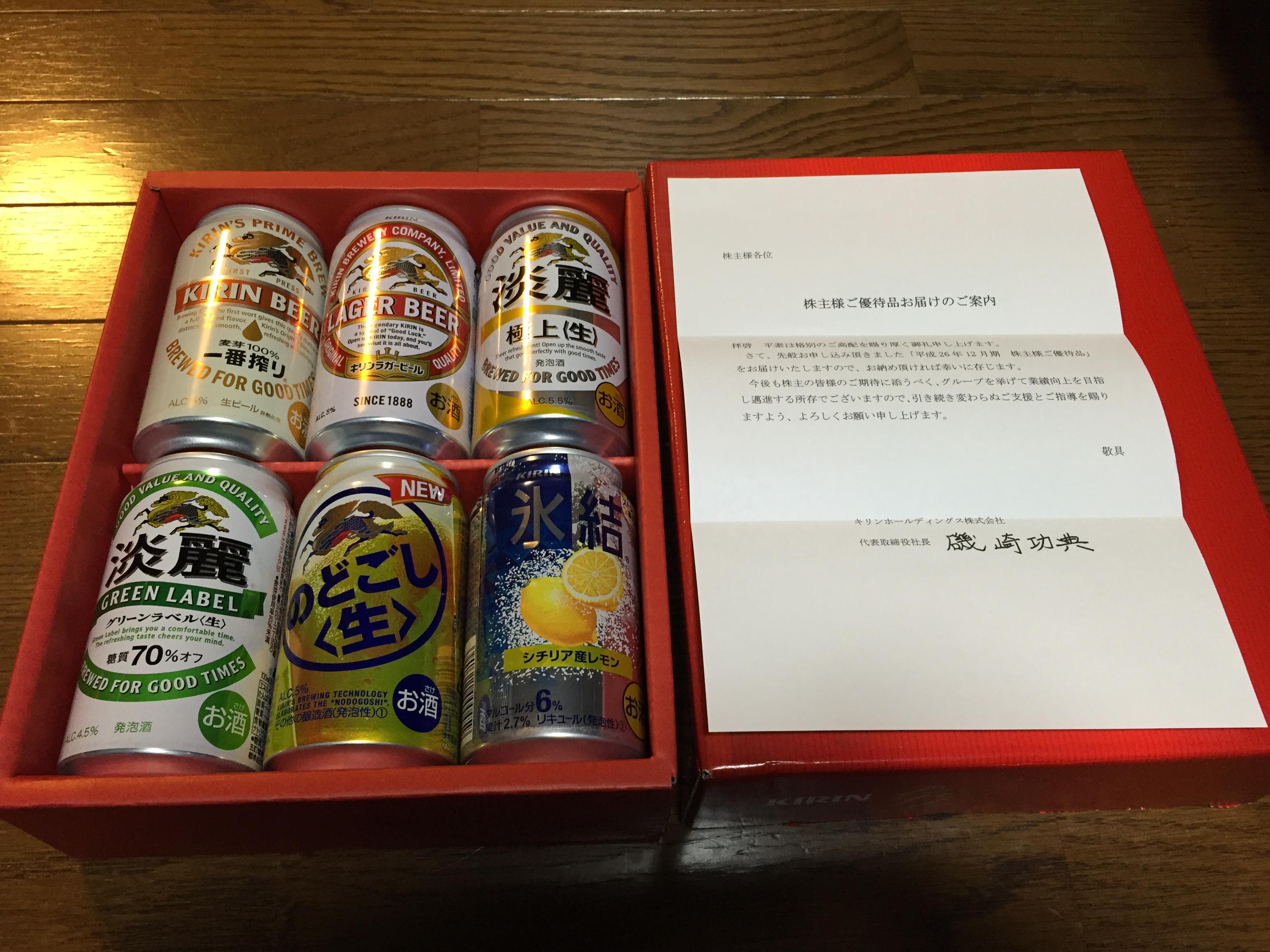 株主優待がキリンホールディングス (2503) から到着!! 今回はお酒が到着です!!
