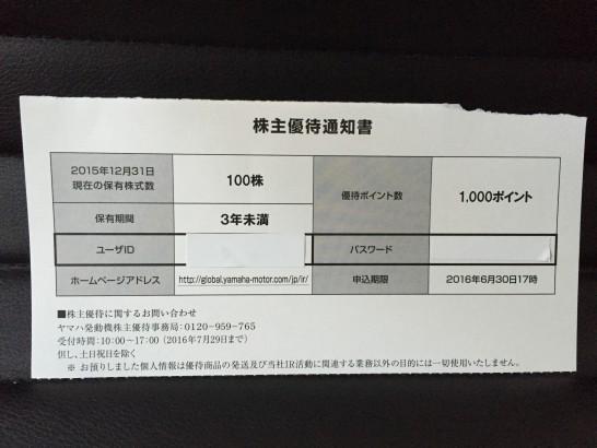 ヤマハ発動機 株主優待 2