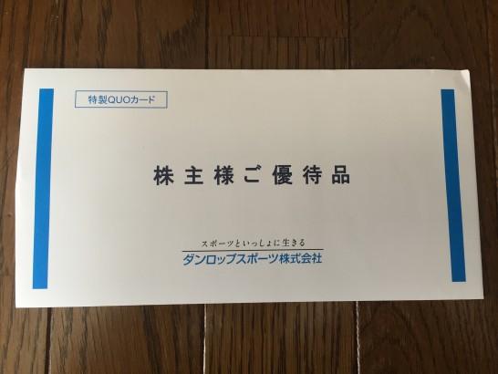 ダンロップスポーツ 株主優待 2015 3