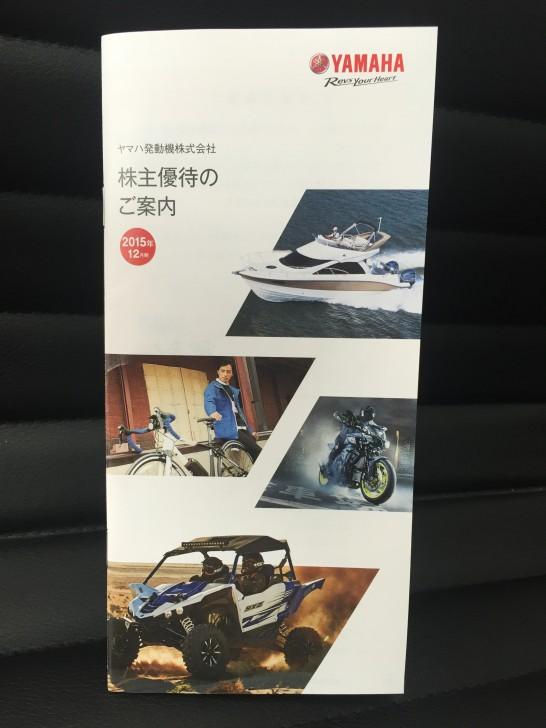 ヤマハ発動機 株主優待 2015年 12月 1