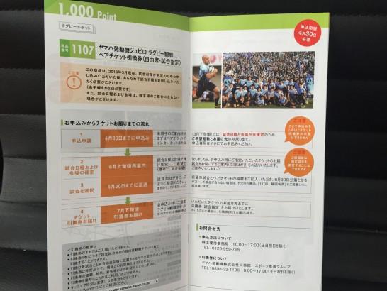 ヤマハ発動機 株主優待 2015年 12月 3
