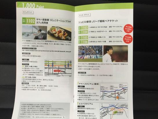 ヤマハ発動機 株主優待 2015年 12月 2