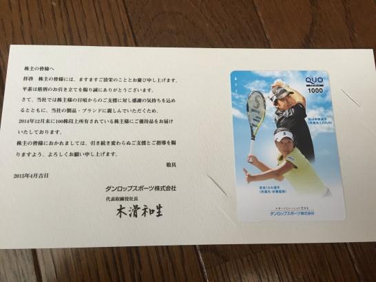ダンロップスポーツ 株主優待 2015 2
