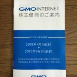 GMOインターネット (9449) の株主優待が到着!! 優待を受けるための手続方法を徹底紹介!!