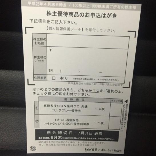 東建コーポレーション 株主優待 4月