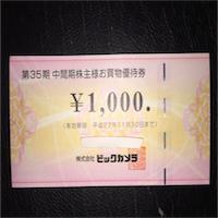 ビックカメラ(3048)の株主優待が到着!! 実は意外と使用店舗が多い優良優待!!