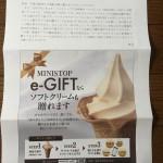 ミニストップ(9946)の2015年2月分の株主優待が到着!! 今回はおまけでコーヒー1杯の隠れ優待がついていました