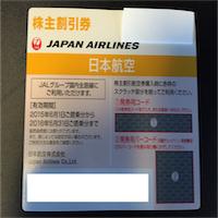 日本航空 JAL (9201) の株主優待が到着!! 使い方や詳細は??