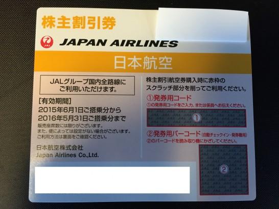 日本航空 株主優待 2015