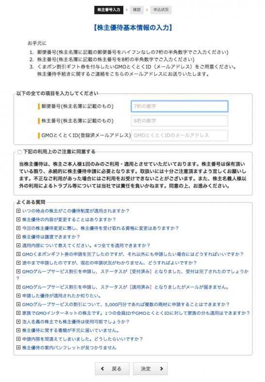 GMOインターネット 登録方法 3