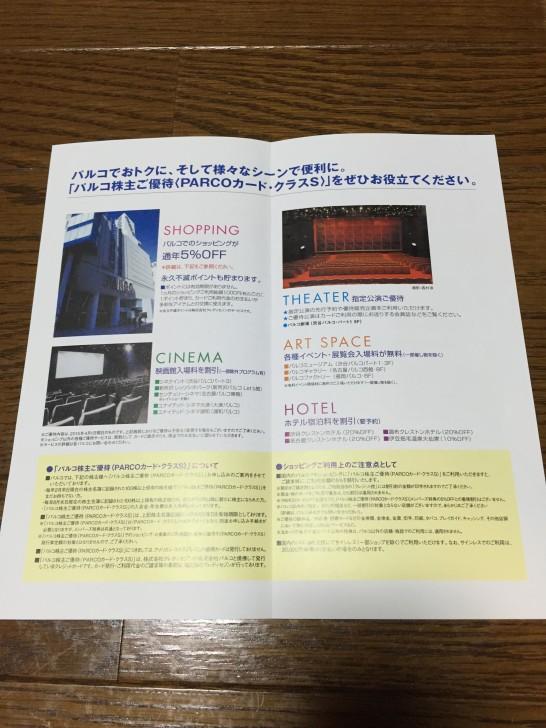 パルコ 株主優待 クレジットカード 2