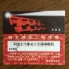 東宝 (9602) の株主優待を使って映画を見てきました!! 株価が高くなり取得の難易度がアップ!?