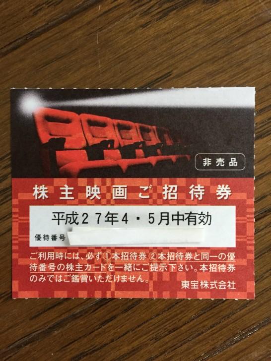 東宝 (9602) 株主優待券 1