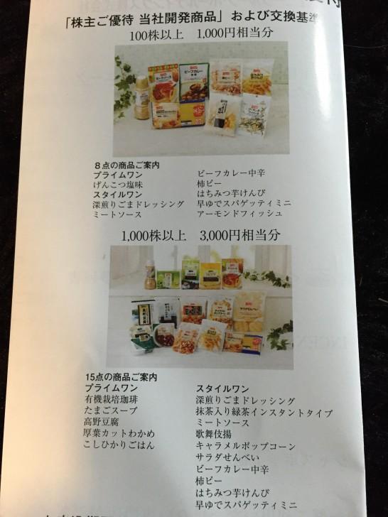 ユニー 株主優待 2015.-1jpg