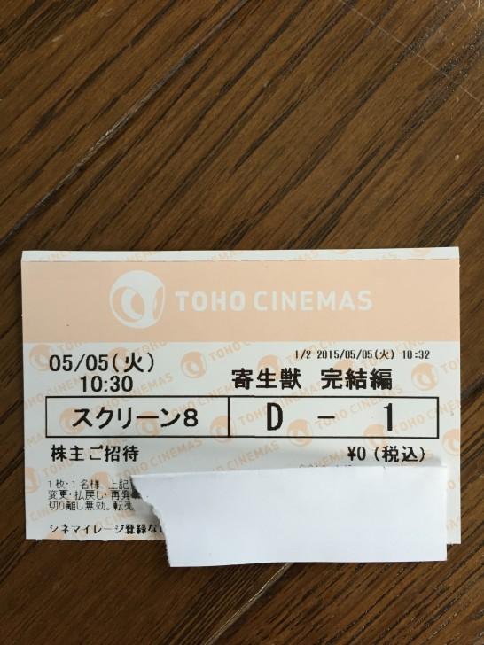 東宝 (9602) 株主優待券 2
