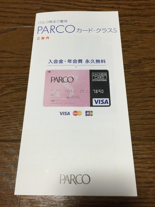 パルコ 株主優待 クレジットカード 1