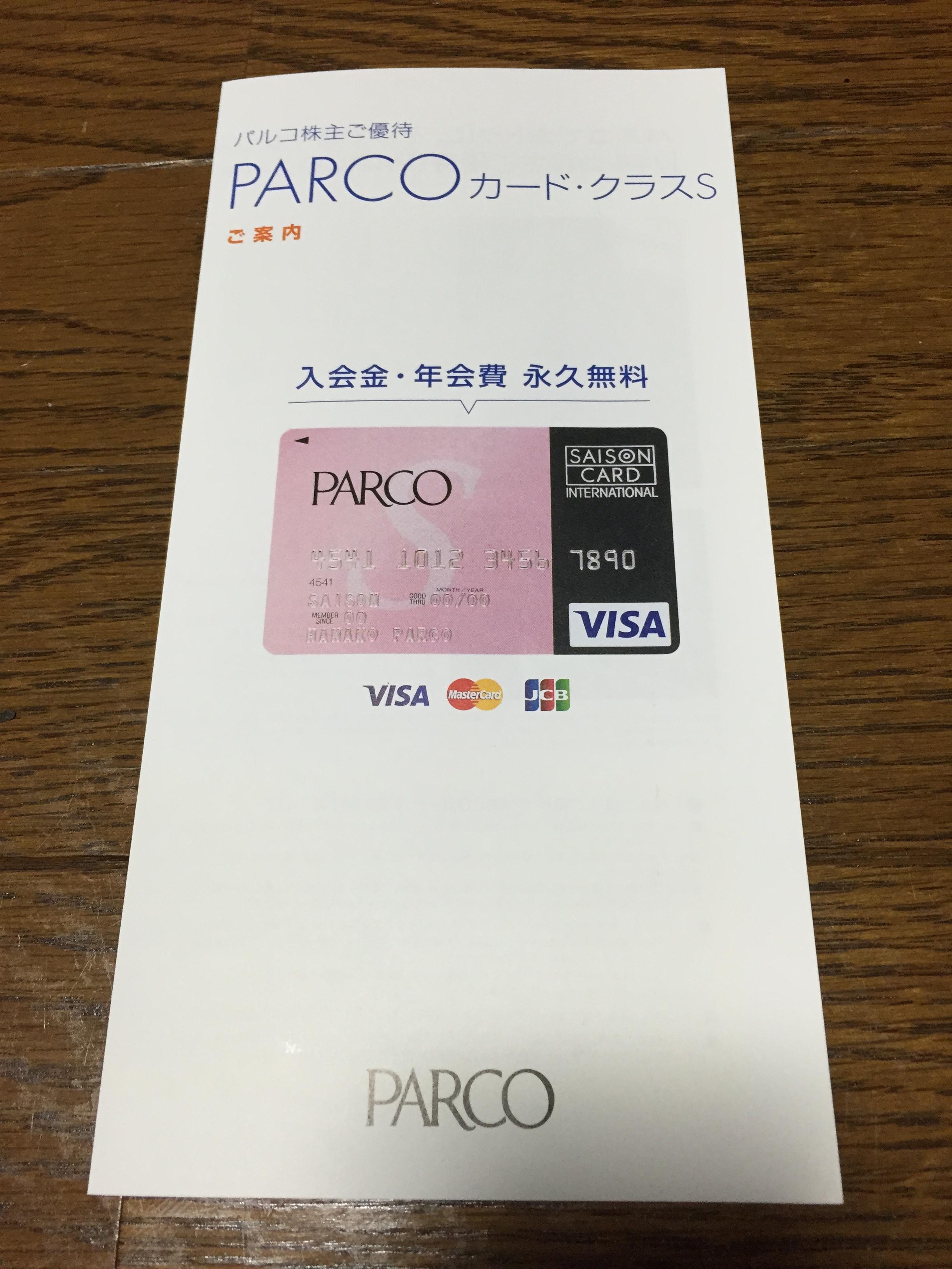 パルコ (8251) の株主優待が到着!! 変更前のため映画館のチケットを2枚貰えました