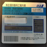 ANAホールディングス (9202) の株主優待が到着!! 使用方法や仕様が変更!?