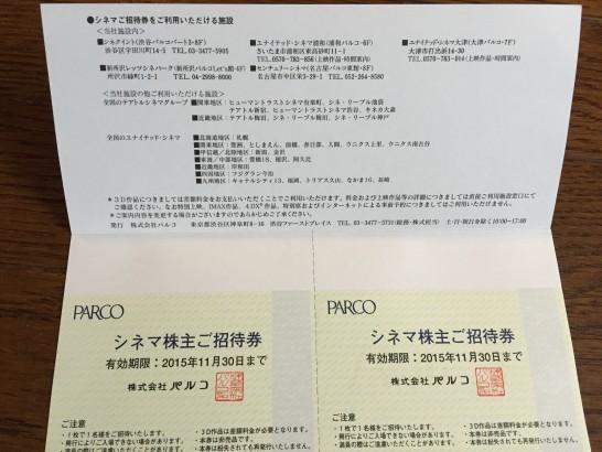 パルコ 株主優待 シネマ券2