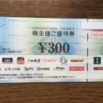 吉野家ホールディングス (9861) の株主優待が到着!! 祝!初取得
