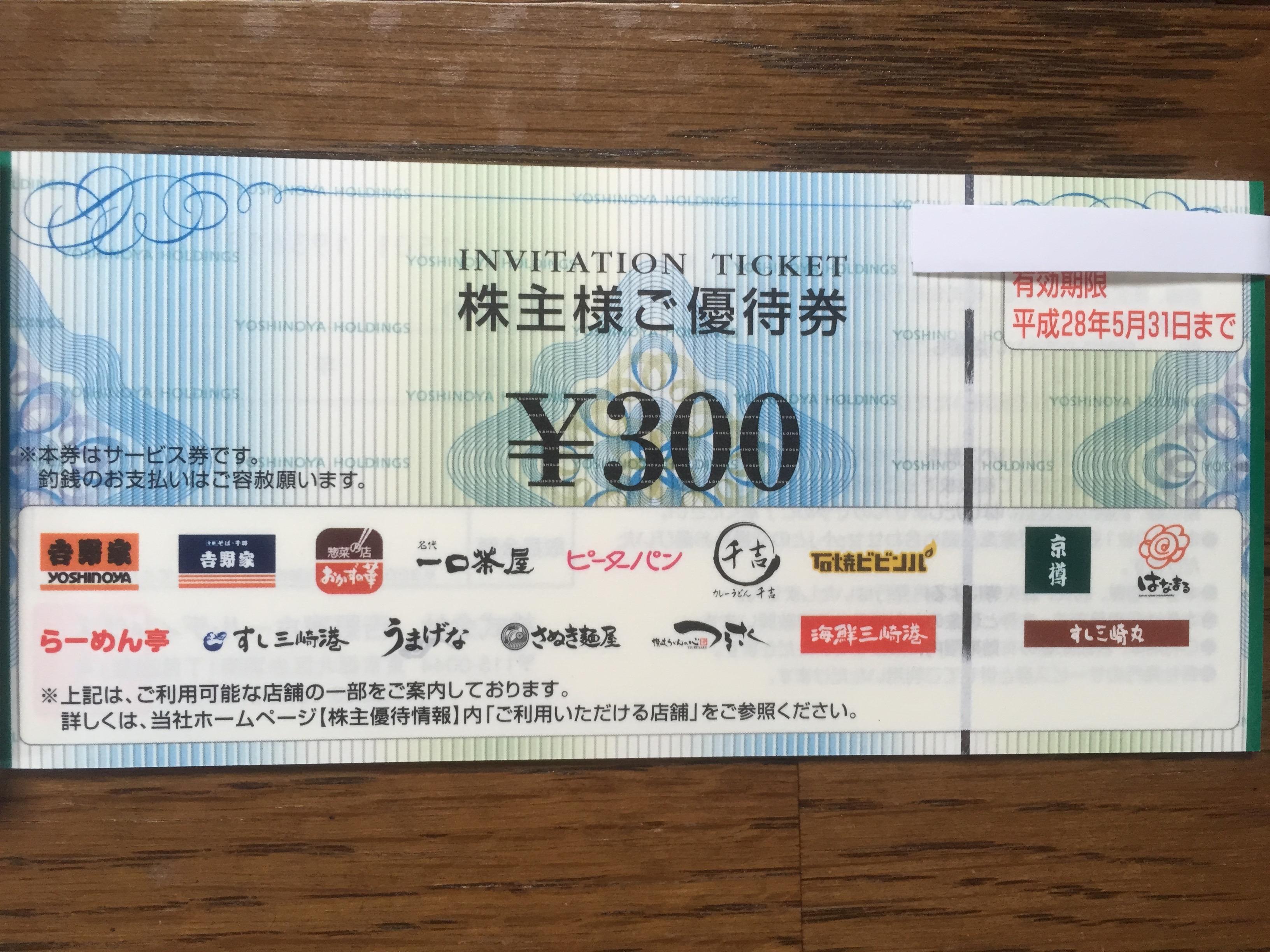 吉野家ホールディングス (9861) の株主優待が到着!! 吉野家の食事券が大量に貰えます!!