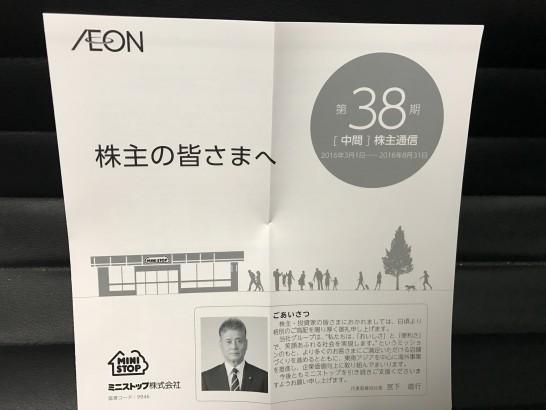 ミニストップ 株主優待 1.1