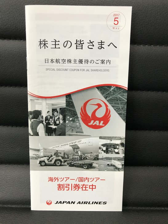 日本航空 株主通信 1