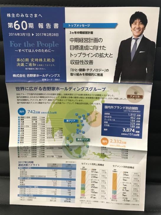 吉野家 株主通信 1