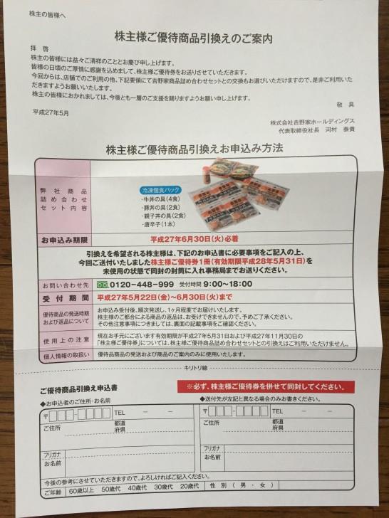 吉野家ホールディングス (9861)の株主優待3