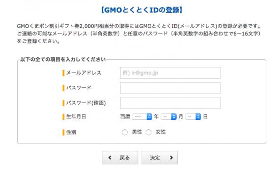 GMOインターネット 登録方法 2
