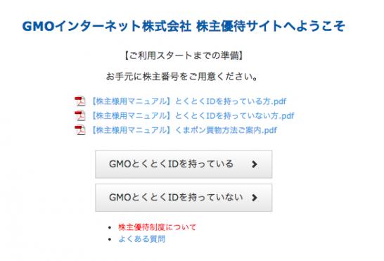 GMOインターネット 登録方法 1