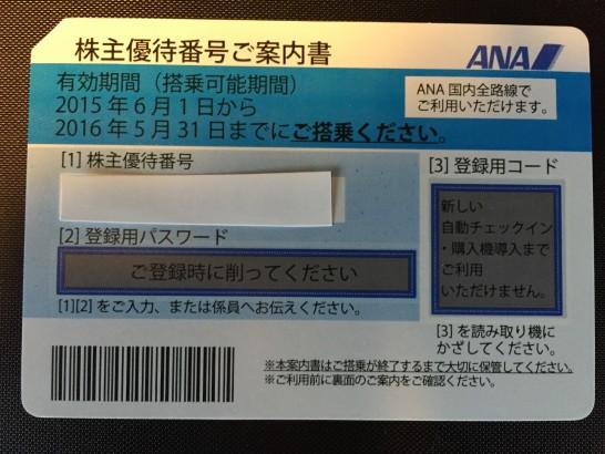 ANA 株主優待 2015