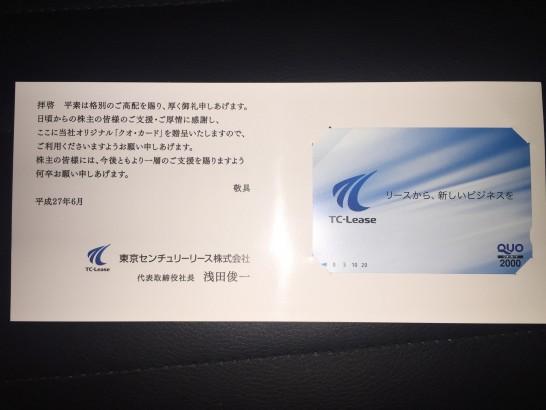 東京センチュリーユース 2015年 株主優待
