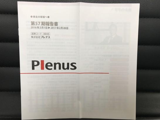 プレナス 株主通信 1