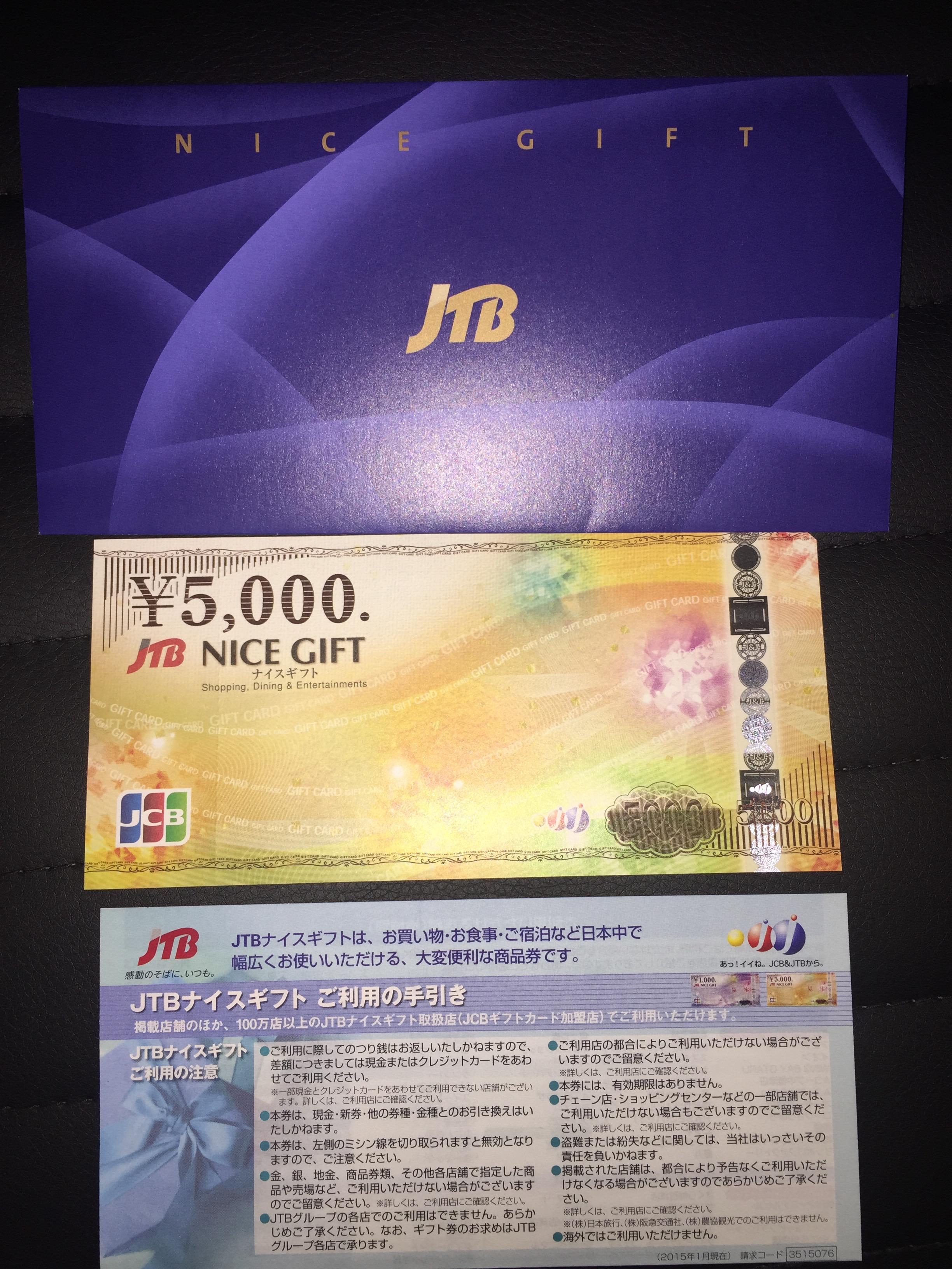 プレサンスコーポレーション(3254)の株主優待を徹底紹介!! JTBナイスギフト券が到着しました!!