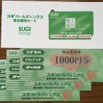 スギホールディングス (7649) の株主優待が到着!!