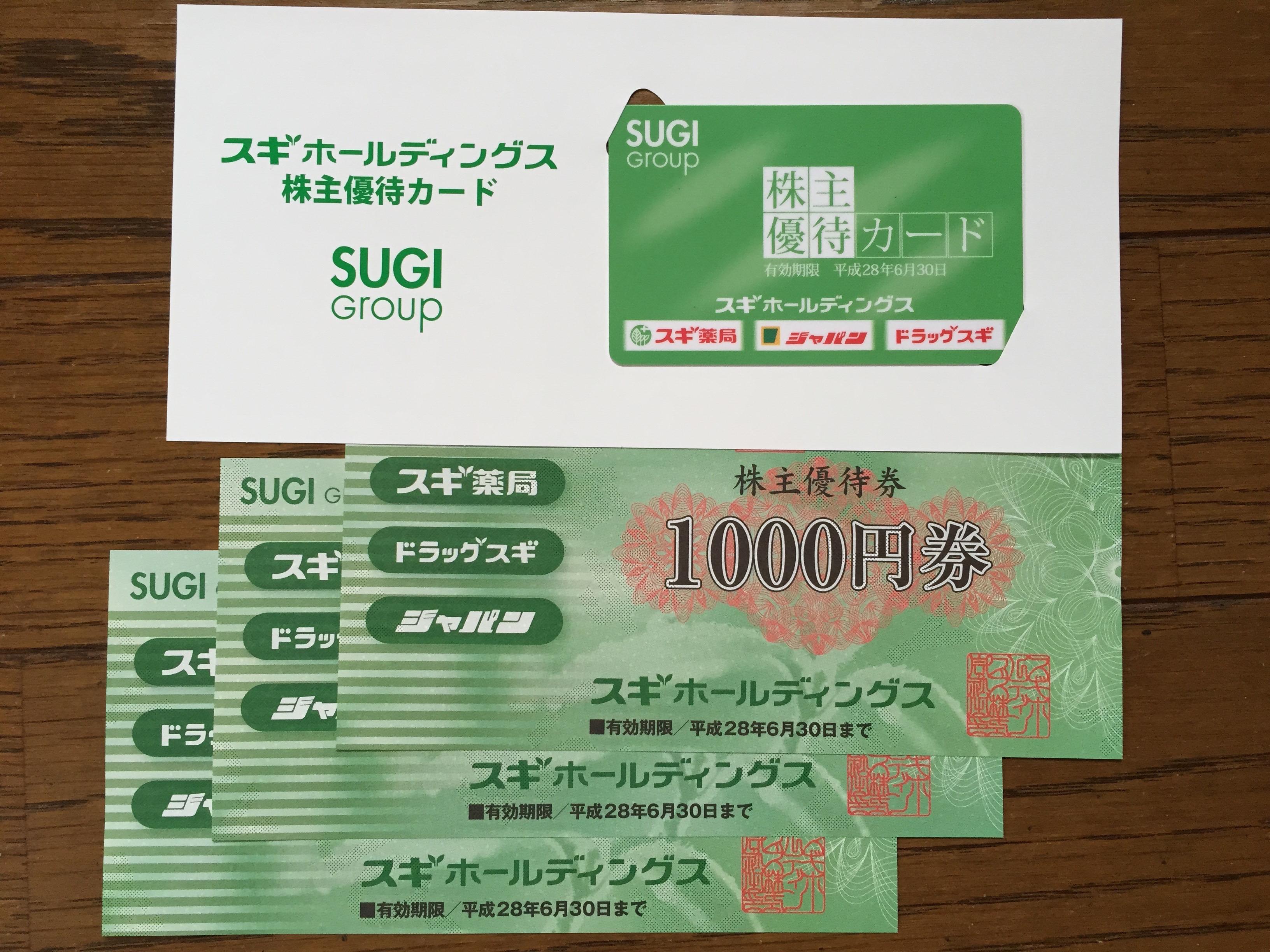 スギホールディングス(7649)の株主優待が到着!! 優待券だけじゃなく優待パスポートも貰えますよ