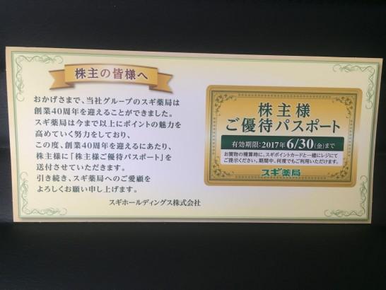 スギホールディングス 株主優待 パスポート