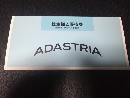 アダストリア 株主優待 2