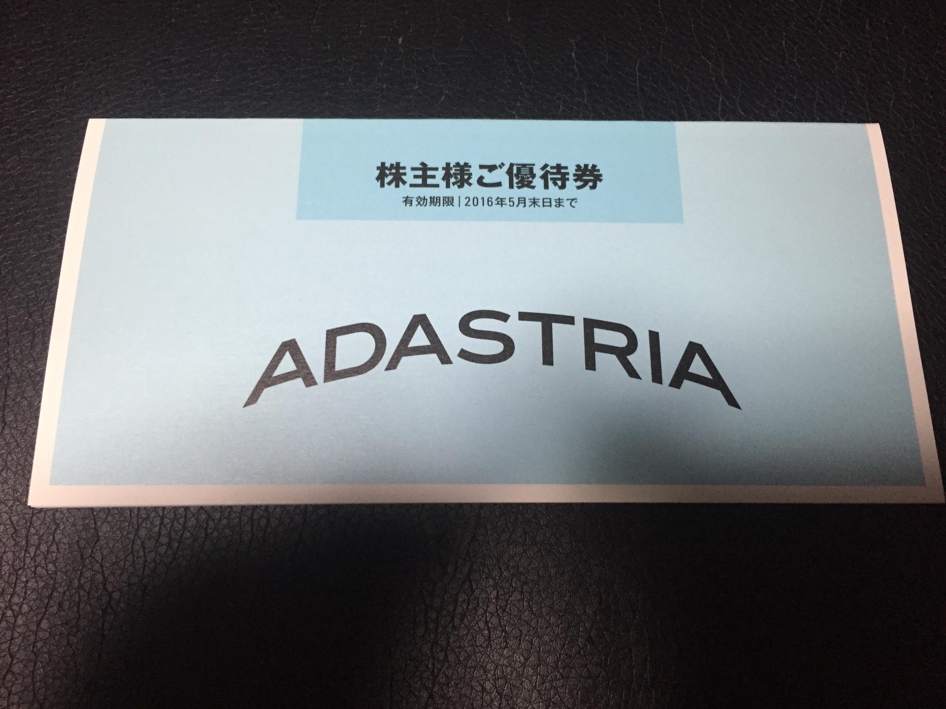 アダストリア (2685) の株主優待が到着!! HAREで使いますよ!!