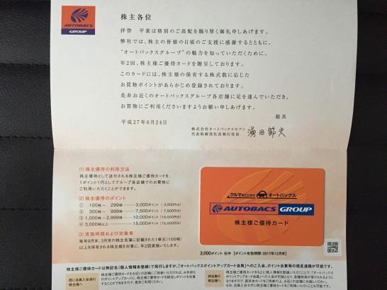 オートバックス 株主優待 2015年 1