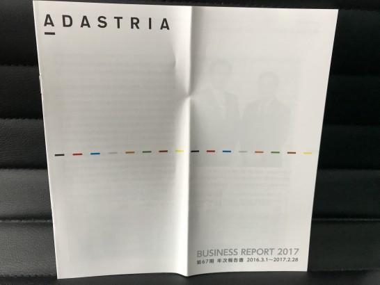 アダストリア 優待通信