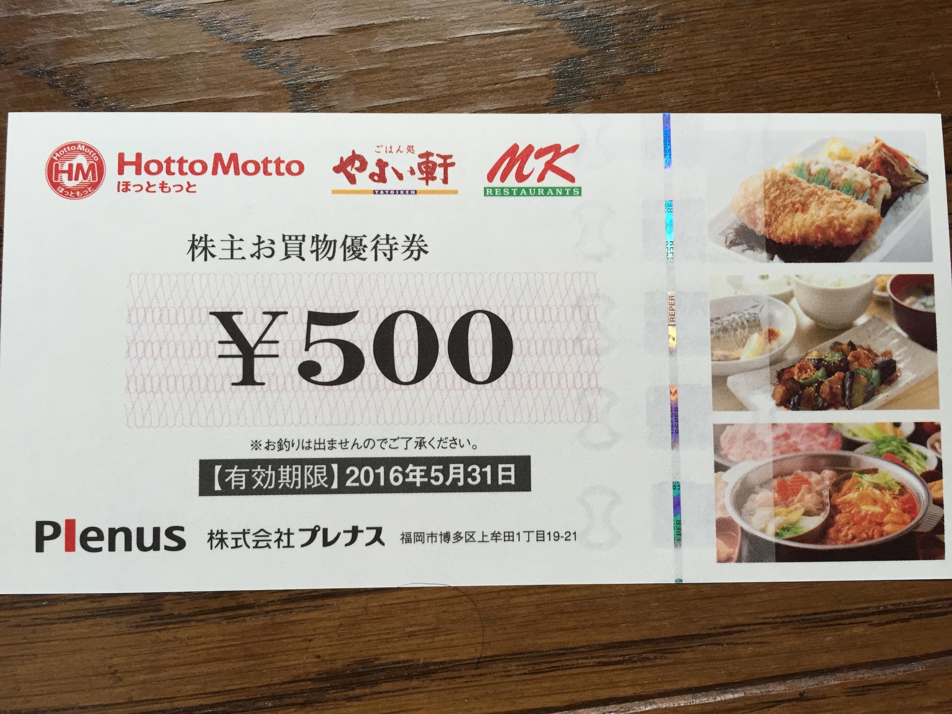 プレナス (9945) の株主優待が到着!!