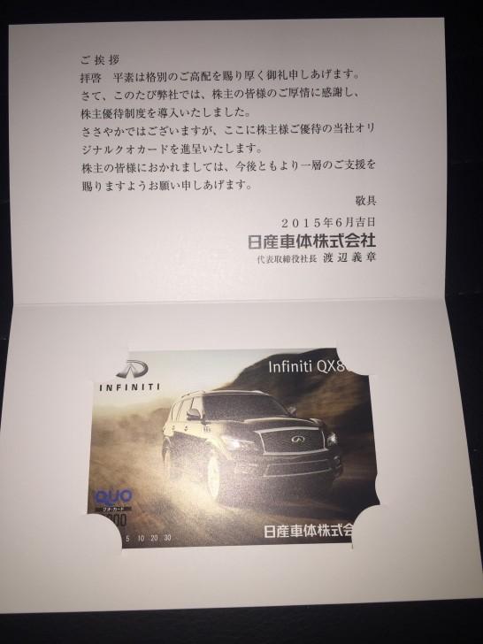 日産車体 2015年 株主優待
