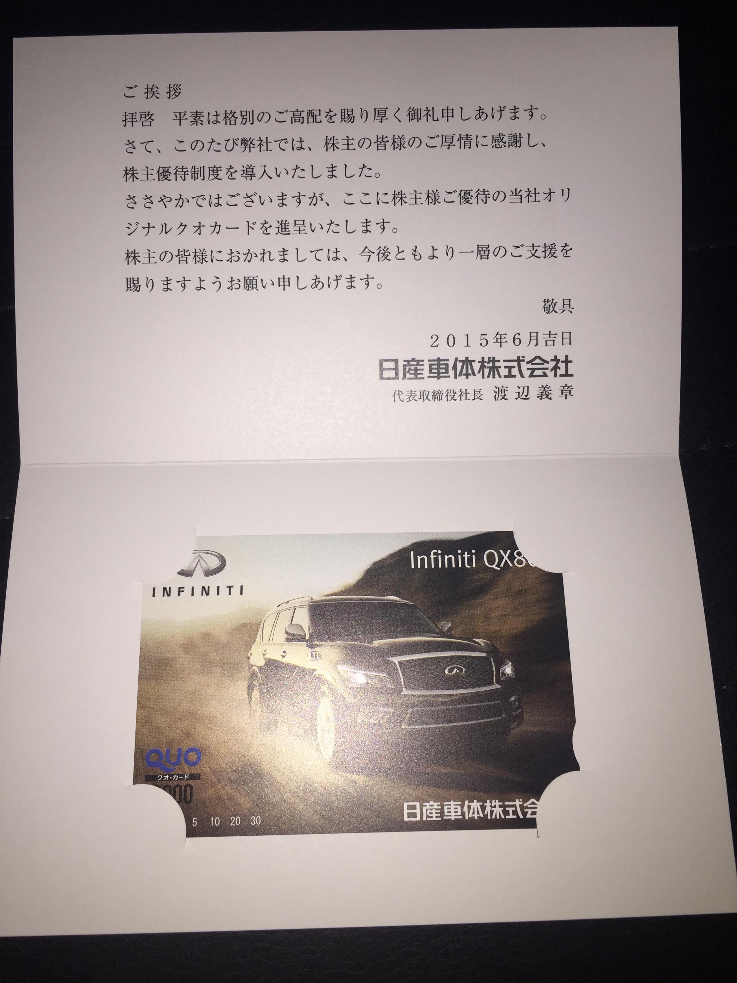 日産車体 (7222) の株主優待 (2015年)が到着!! クオカードのデザインが魅力的
