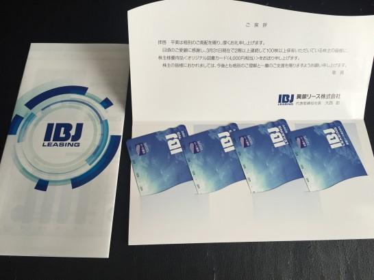 興銀リース 2015年 株主優待 1