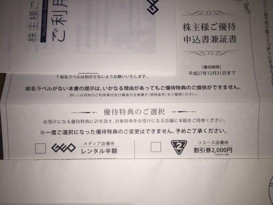 ゲオ 株主優待 2015